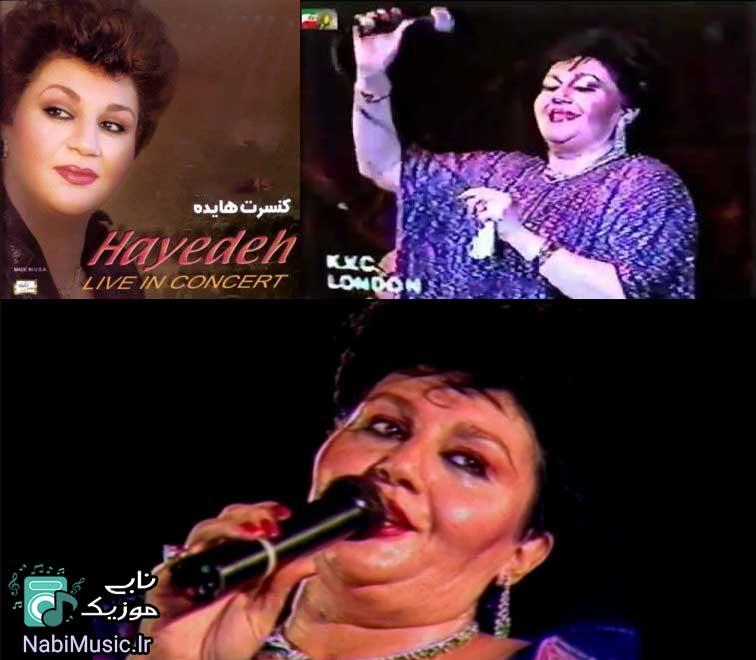 دانلود فول آلبوم هایده بانوی صدای ایران