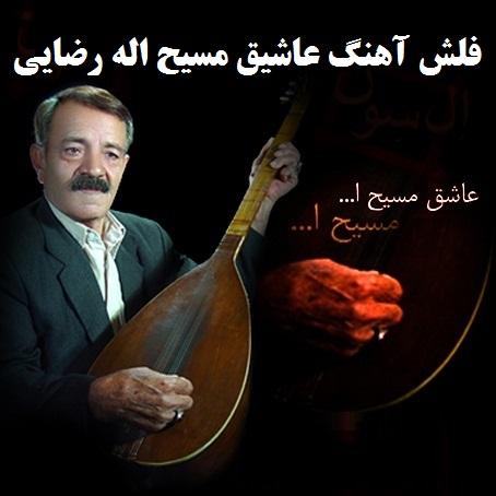 فلش آهنگ عاشیق مسیح اله رضایی